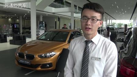 北京运通兴宝BMW 1系运动轿车品鉴