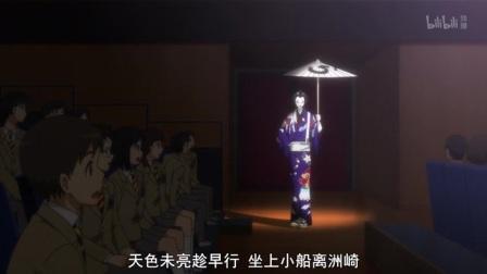 青春歌舞伎 12话 质问之下报上名 未免太狂妄(完结)