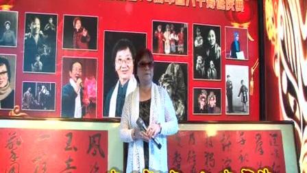 晋剧表演艺术家卢凤玉从艺70周年暨八十华诞庆典演唱会