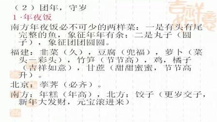 人教版初中历史七下《活动课:中国传统节日的起源》安徽-饶静安