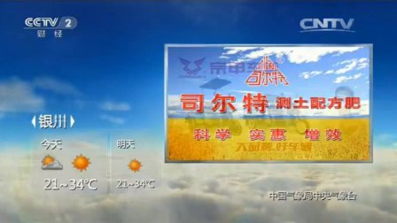cctv2 2017.6.29 7:00 天氣預報