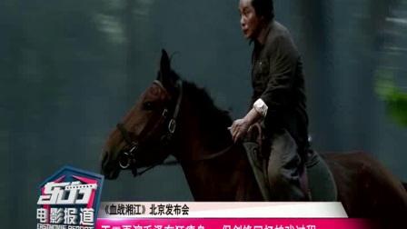 《血战湘江》首映 保剑锋回忆拍戏过程【630东方电影报道】相关的图片