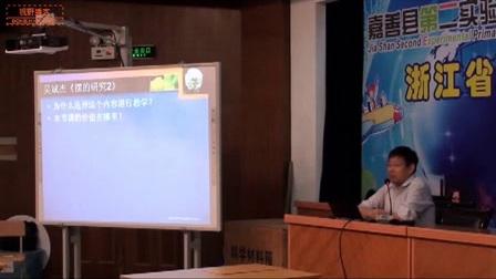 浙江省小学科学特级教师网络工作室课堂教学研讨活动