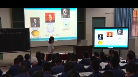 2016年云南省初中化学优质课赛《原子的结构》教学视频二等奖,周凤梅