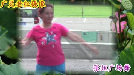 广灵老红摄像--制作编辑广场舞呵呵开心就好