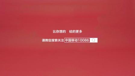 【片区】中国移动 ChinaMobile - 千万不一YOUNG