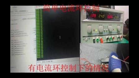 簡單電流環控制