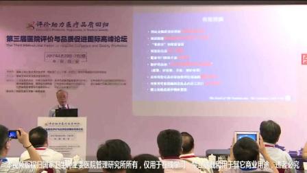 第三届医院评价与品质促进国际高峰论坛-医院后勤管理应用论坛