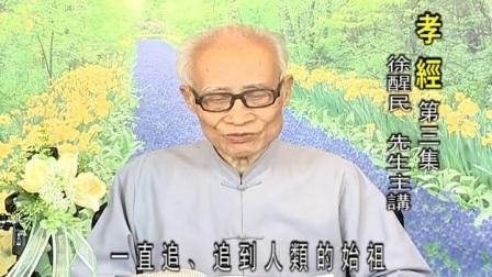 孝經03(徐醒民)