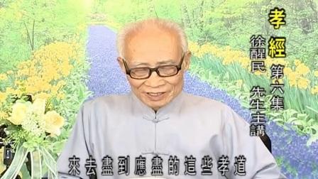 孝經06(徐醒民)
