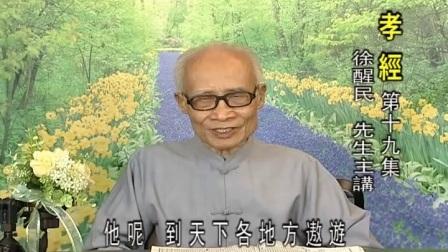 孝經19(徐醒民)