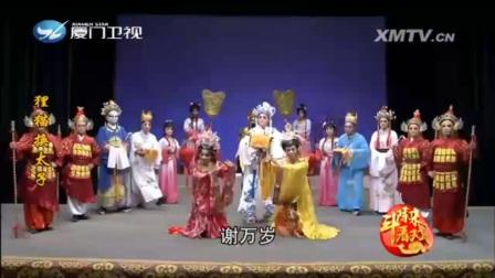 芗剧狸猫换太子全集(厦门海沧区鑫春兰芗剧团)