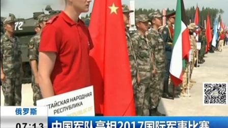 中國軍隊亮相2017國際軍事比賽 新聞早報 170801