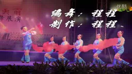 广场舞大赛 一等奖 踏歌起舞的中国