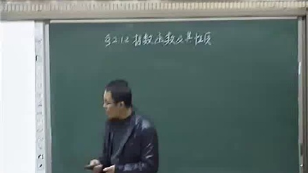 《指數函數及其性質》人教版數學高一,鄭州二中:雷淑慧