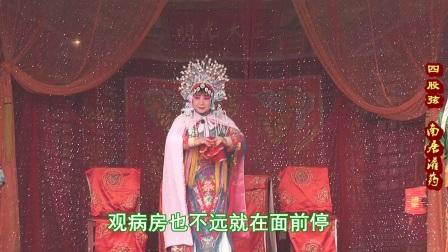 魏县四股弦南唐灌药(尤换如)