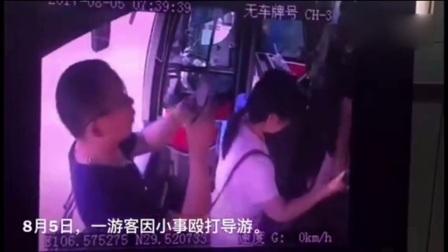 重庆一导游2次遭游客殴打 同事:他脾气好