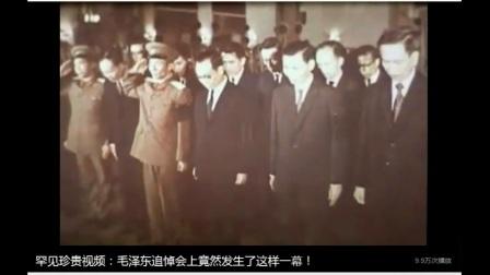 毛泽东追悼会