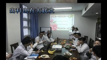 2016-2017年度李惠利医院规培日记