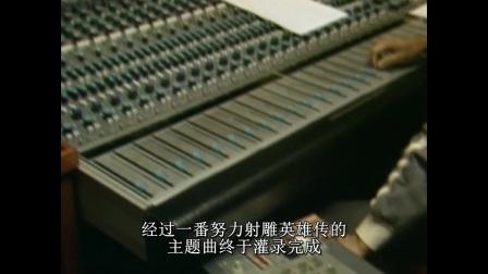 羅文、甄妮一同在錄音棚合唱某電視劇主題曲