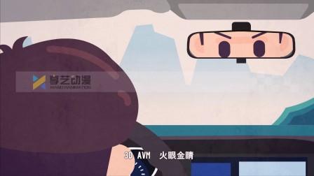 启辰T90MG动画 飞碟说动画 扁平动画 MG动画 病毒动