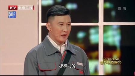 杨树林、丫蛋、田娃 - 幸福快递 - 2017北京电视台春节联欢晚会 新乐拍客流星