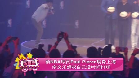 前NBA球员Paul Pierce现身上海 余文乐感叹自己没时间打球
