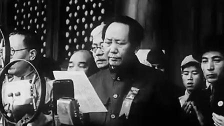 毛泽东主席在一九四九年开国大典上讲话实况