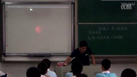 """人教版九年级化学《原子的结构》【丁长福】(全国第六届""""同课异构""""研讨活动)"""
