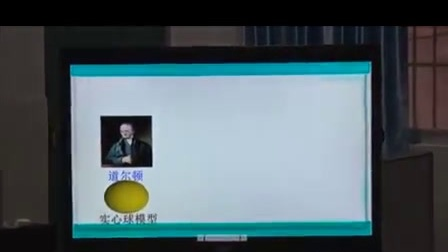 《原子的结构》二等奖【周凤梅】1(2016年云南省初中化学优质课竞赛)