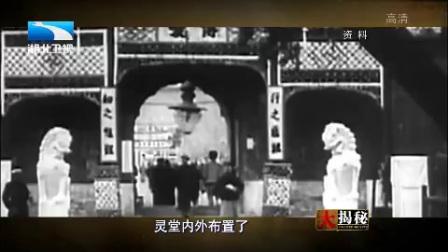 """【大揭秘2017】""""奉安大典""""背后的权力之争(上集)"""