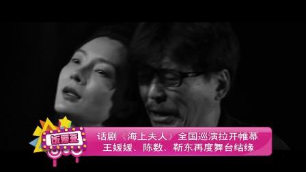 话剧《海上夫人》全国巡演拉开帷幕 王媛媛、陈数、靳东再度舞台