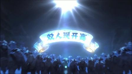 9月9日 东五环上树队vs天胡战队 16进8 A组 双人现开赛冰封王座篇