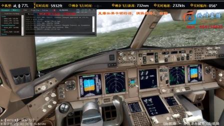 【2017-09-09秋叶虎牙直播】模拟飞行|VATSIM联飞活动|成都飞香港1