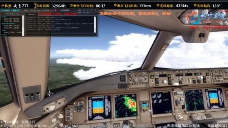 【2017-09-09秋叶虎牙直播】模拟飞行|VATSIM联飞活动|成都飞香港2