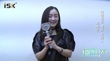 知名华语流行歌手龙梅子为国内知名音频品牌i