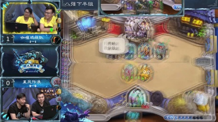 9月16日 星风作浪vs咖喱鸡战队 八强赛下半组 双人现开赛冰封王座篇