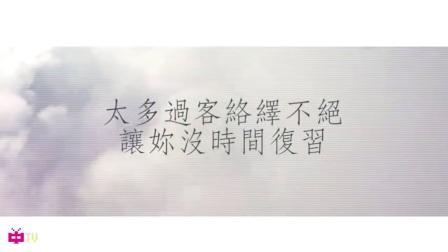 不想错过你 - Young Jack 滿舒克 & Young Mai   中国 中文说唱 饶舌 Chinese Rap China Hip Hop