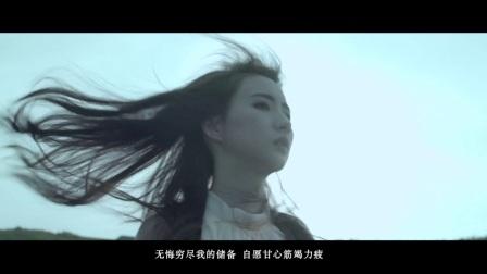 菊梓乔HANA《忘记我自己》MV