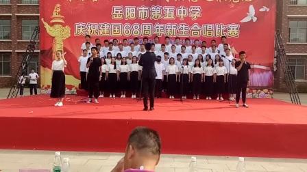 岳阳市五中2017年高一197班合唱表演