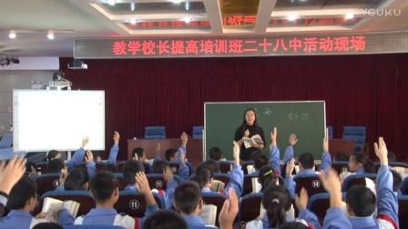 教学校长提高培训班二十八中活动现场课-风雨01-杨晓霞
