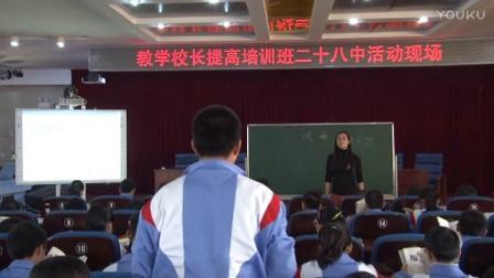 教学校长提高培训班二十八中活动现场课-风雨02-杨晓霞
