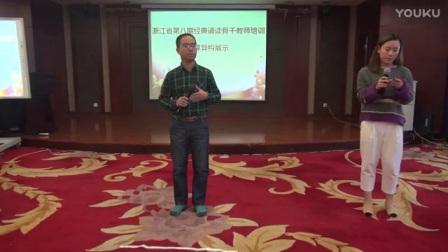 浙江省第八期经典诵读骨干培训班同课异构20161103