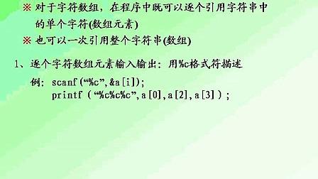 谭浩强c针灸程序设计语言视频教程贺氏视频图片