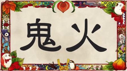 鬼灯的冷彻 第二季 03话 瑞兆联盟/Eccentric 不可思议的妖怪