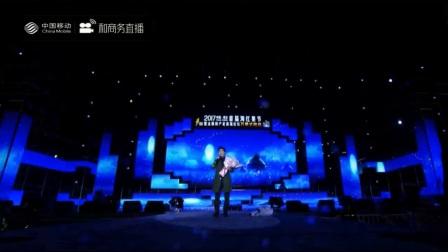 云飛——2017中國府谷首屆海紅果節暨金屬鎂產業高峰論壇開幕式晚會