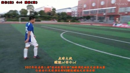 攸州杯湘赣周边地区足球赛决赛_357