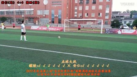 攸州杯湘赣周边地区足球赛决赛_395
