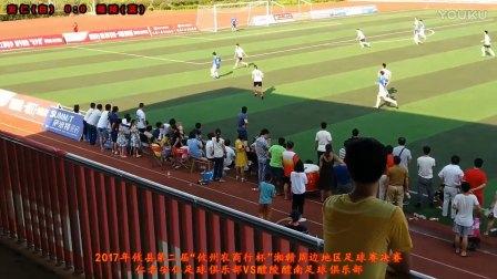 攸州杯湘赣周边地区足球赛决赛_42