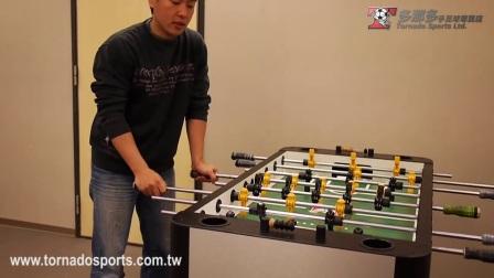 高�芳�-桌上足球基本站位